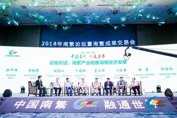 2018中国(陵水)南繁论坛暨南繁成果交易会举行