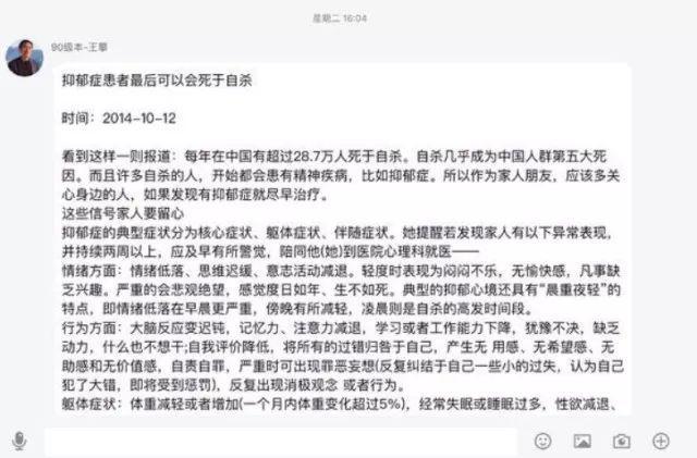 武汉理工大学研究生自杀 核心人物发声明