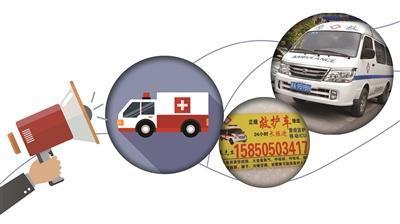 """南京""""黑急救车""""盘踞医院按病情收费 有人改装车辆"""