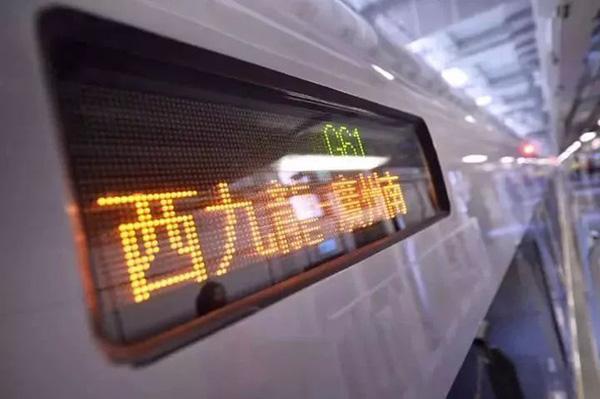 广深港高铁香港段今日试运行:福田站至西九龙站只需14分钟