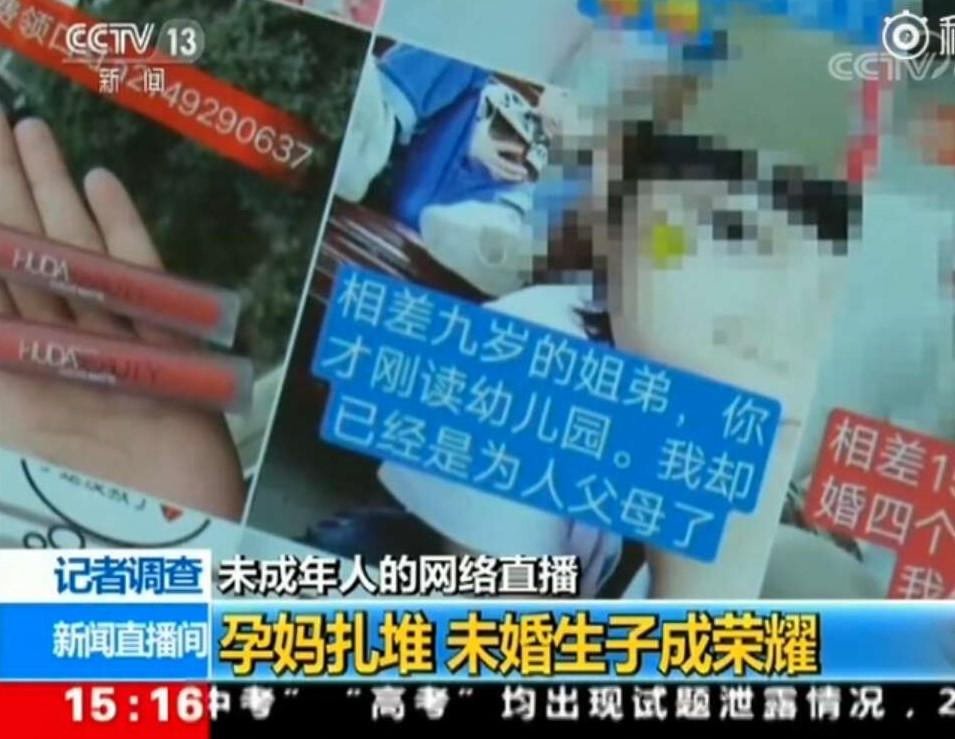 央视曝光直播平台乱象 快手未成年人未婚生子成荣耀