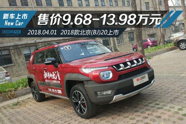 2018款北京(BJ)20上市 售价9.68-13.98万元