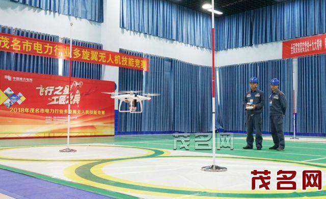 供电局举办市电力行业多旋翼无人机技能竞赛