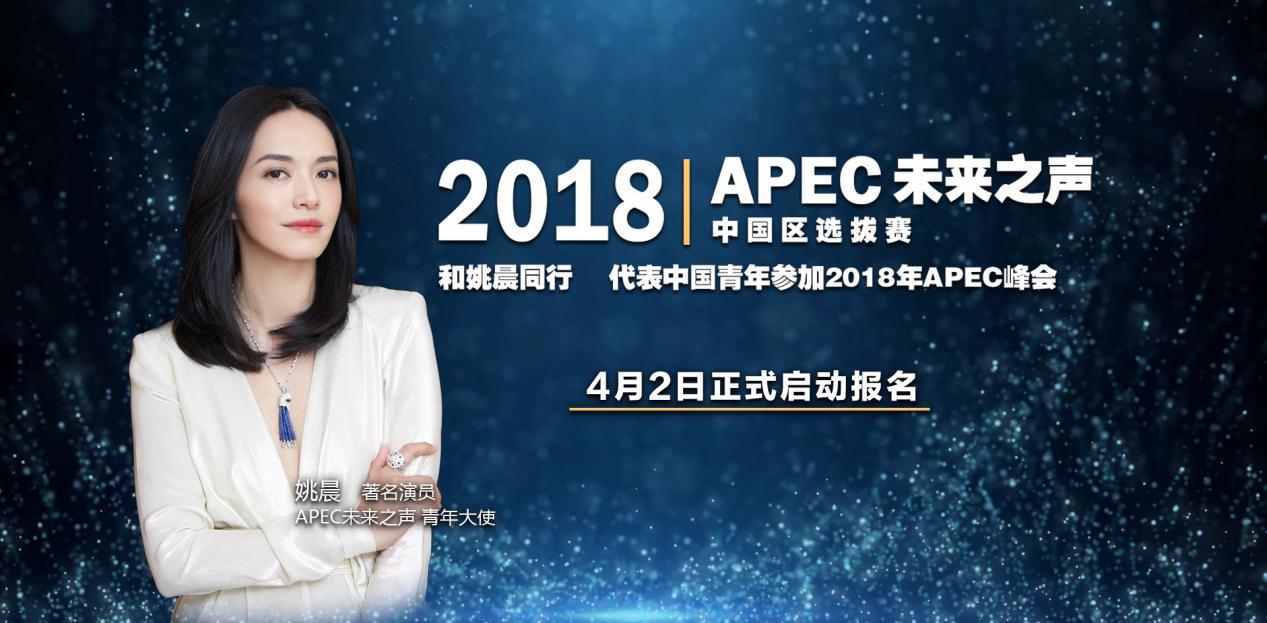 姚晨担任APEC未来之声大使 推动青年国际化交流