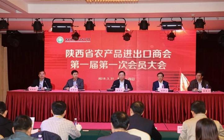 陕西省农产品进出口商会成立助力优质农产品走出去