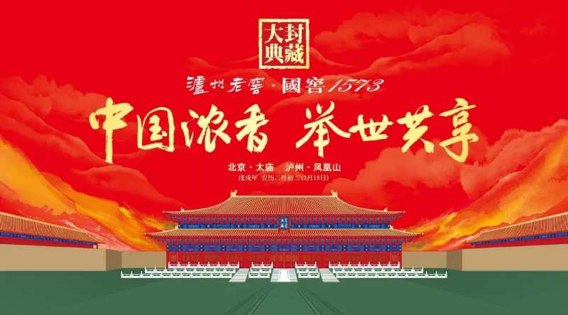 登太庙、复古礼,泸州老窖封藏大典向世界传递白酒文化