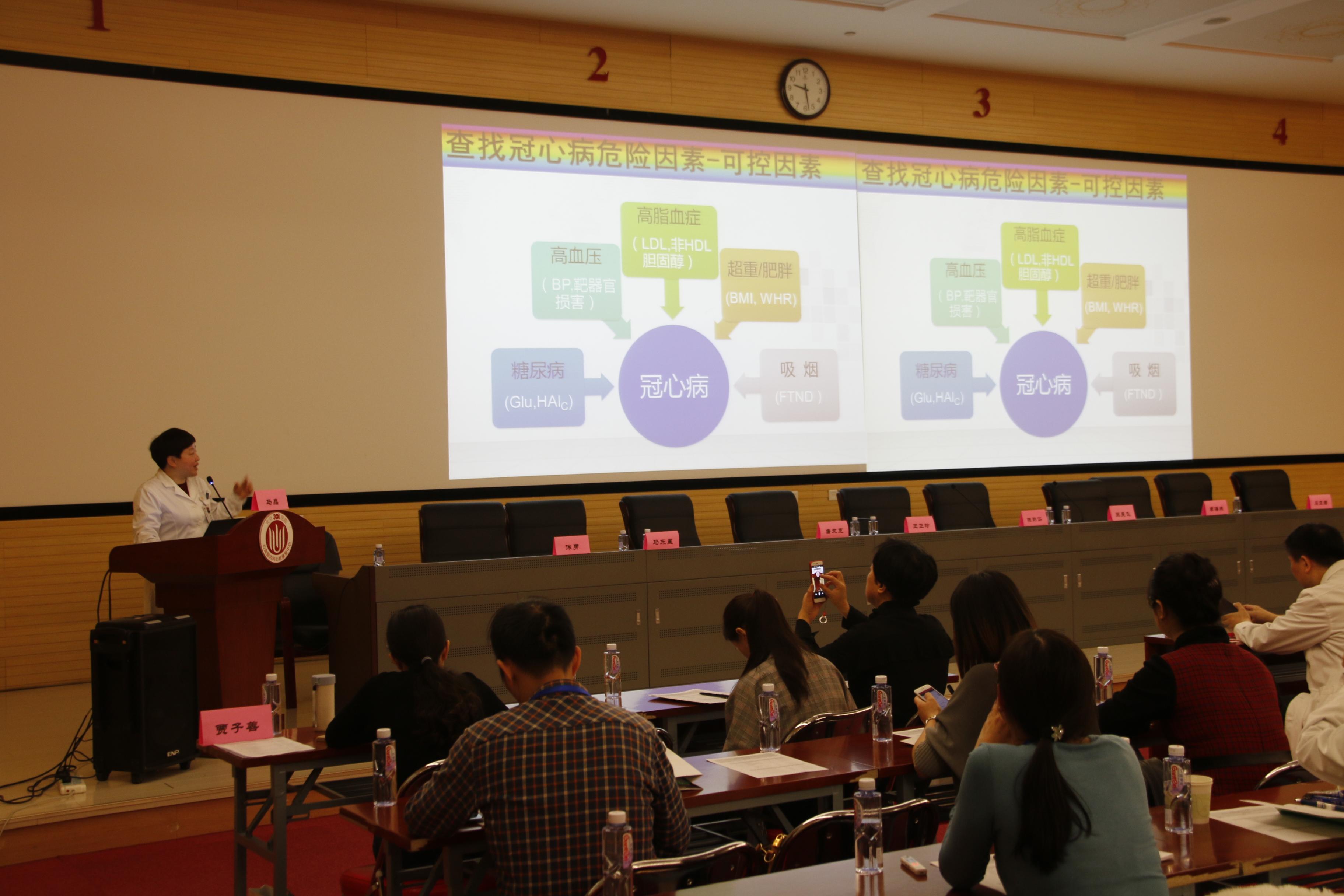 心脏康复适宜评估技术及运动处方培训班在京举行