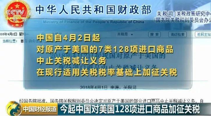 中国一记重拳!这128项美国商品将加征关税,对