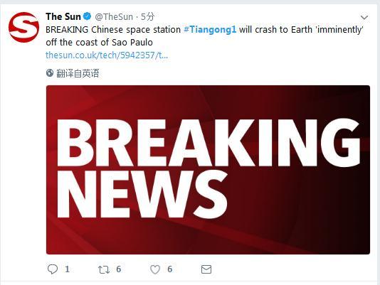 英媒:天宫一号将在巴西圣保罗海岸外坠毁!