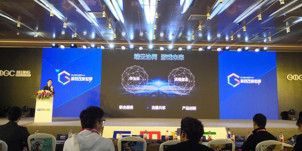 GMGC:华为云发布端云联合计划 助企业创新