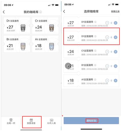 "luckin coffee应用新增""我要请客""功能 好友可分享大师咖啡"