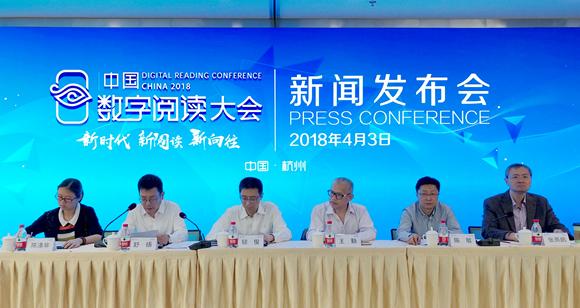 第四届(2018)中国数字阅读大会新闻发布会在杭召开