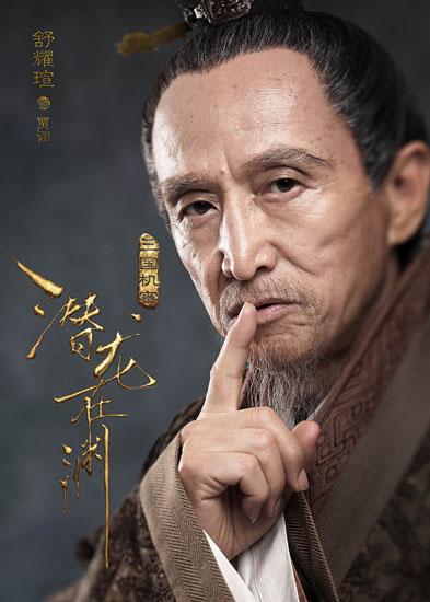 金沙网上娱乐官网:《潜龙在渊》风云再起__舒耀�u实力演绎谋士贾诩