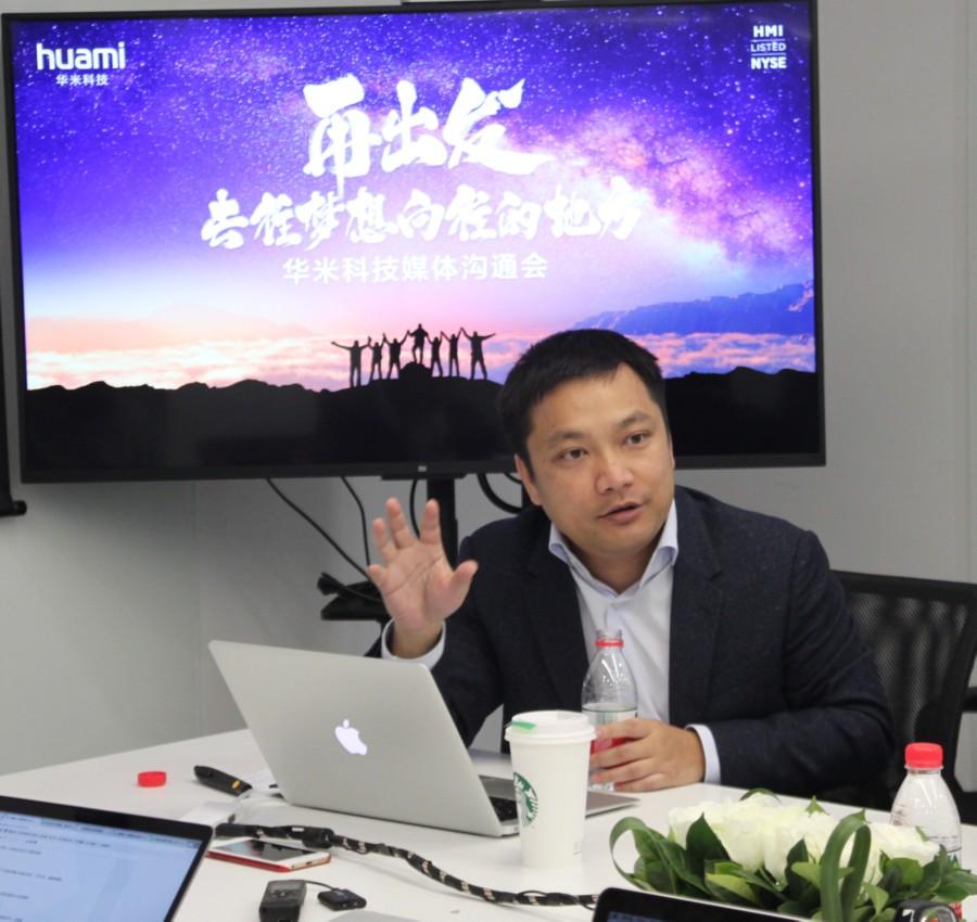 黄汪:华米科技是一家数据公司 希望更全球化发展