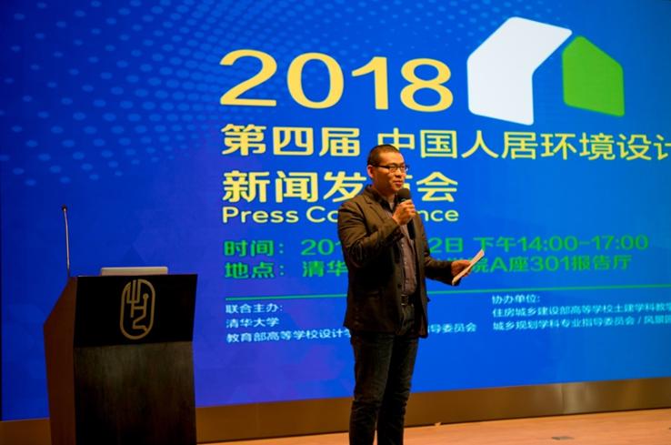 2018中国人居环境设计学年奖启动 网上报名已开通