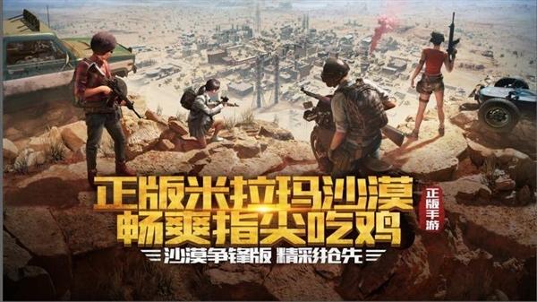 《绝地求生:全军出击》更新:正版沙漠地图