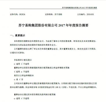 苏宁易购去年净利润暴增497.66% 智慧零售获资本市场肯定