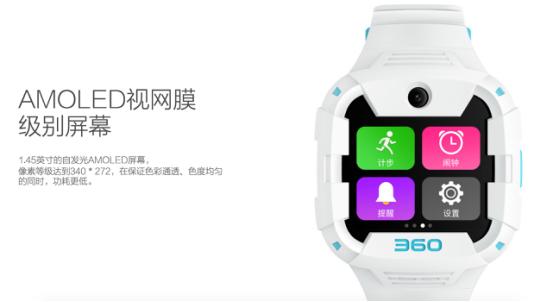 360电话手表X1 PRO领衔 360儿童春季新品4月3日全线开卖