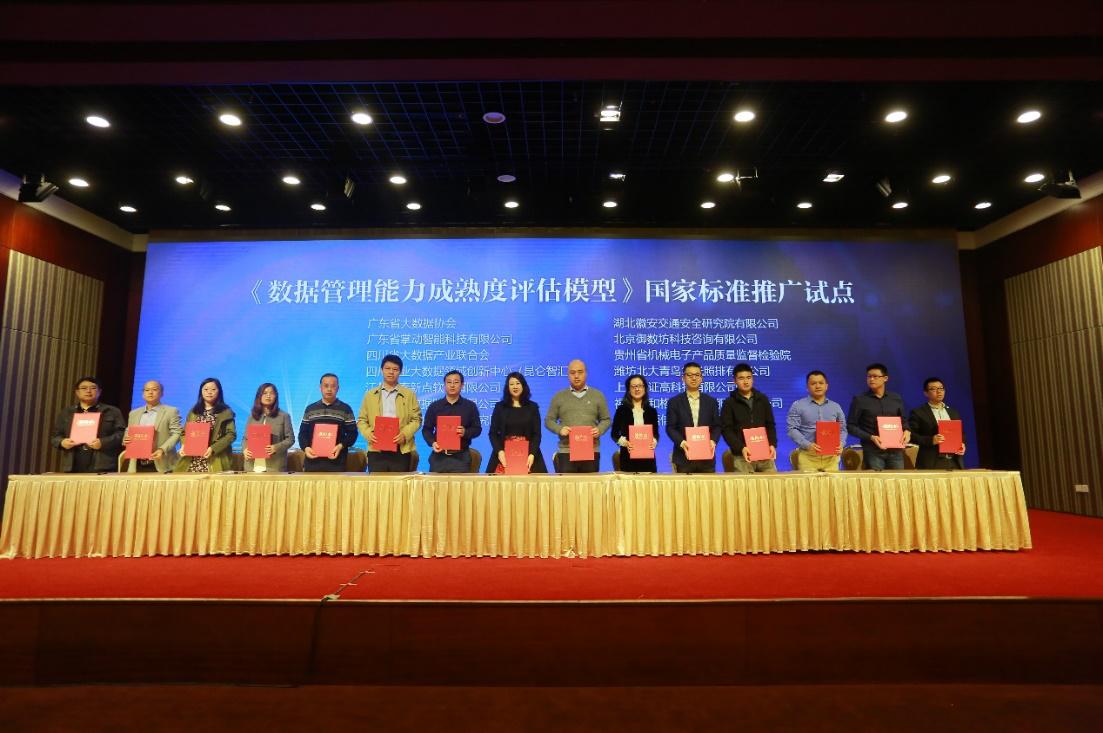全国首批《数据管理能力成熟度评估模型》国家标准推广应用合作协议签约