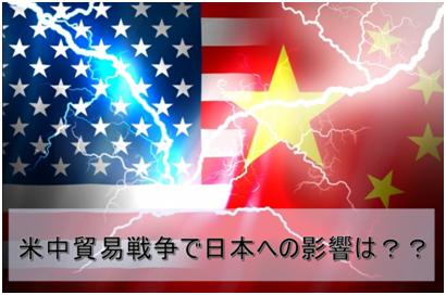 日本网友声援中国:贸易战中国必胜!