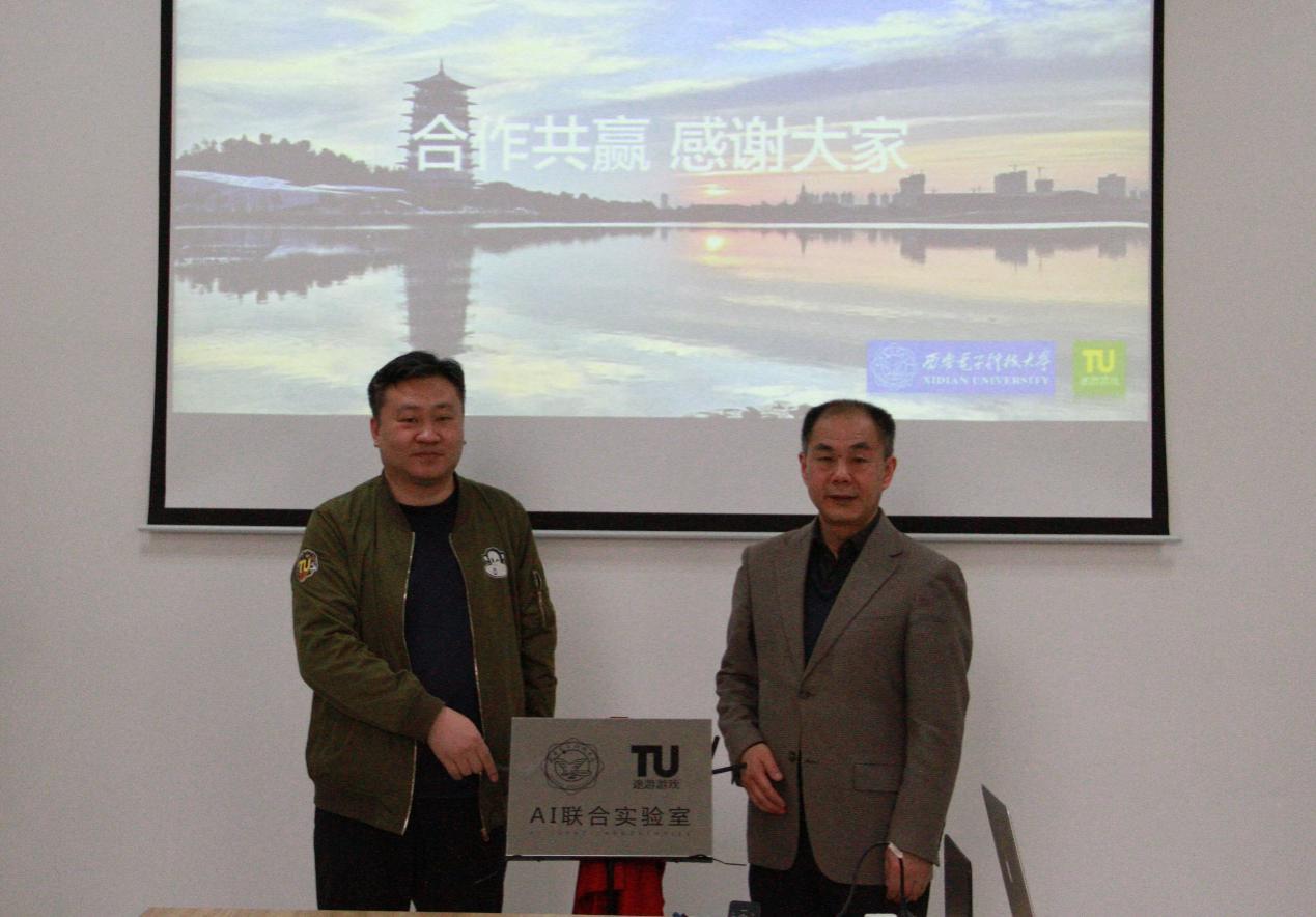 途游游戏携手西安电子科技大学机电院 共建AI联合实验室