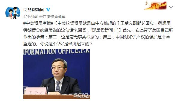 """中美这场贸易战是由中方挑起的?王受文副部长""""那是假新闻!"""""""