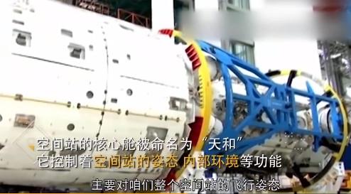 """我国下一代空间站核心舱首曝光:命名""""天和""""号"""