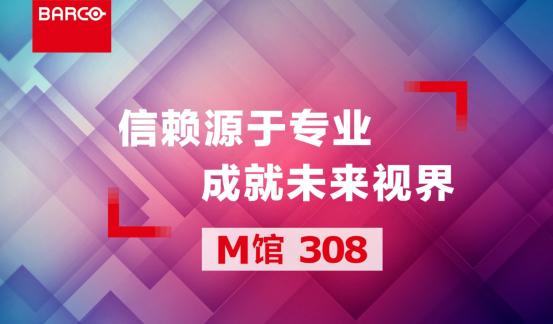 巴可将亮相InfoComm China2018 完备解决方案赋能场景应用