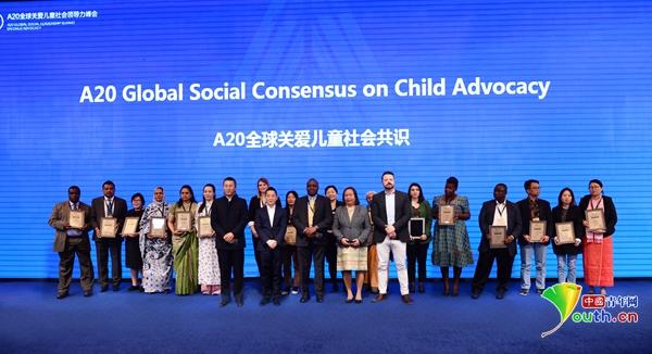 """搭建儿童保护""""命运共同体"""" A20集结亚非欧20国关爱儿童社会组织"""