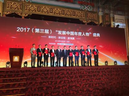 """理昂生态荣膺""""中国发展绿色先锋奖"""",打造中国绿色品牌的金山银山"""