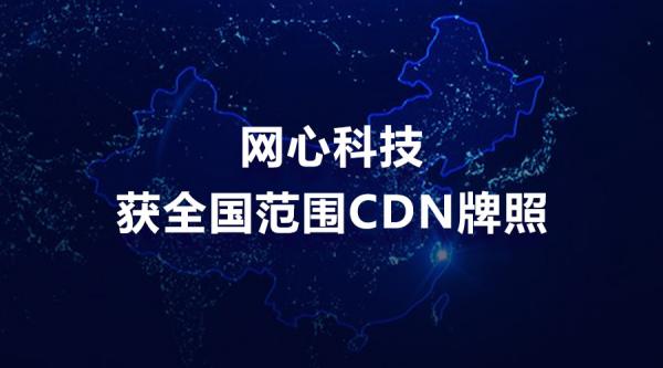 迅雷旗下网心科技星域CDN获颁全国经营牌照