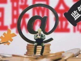 """网贷验收备案""""决战""""打响 深圳已约谈10家P2P"""
