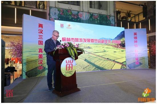 2018汉中春季旅游推介活动在陕西榆林举行