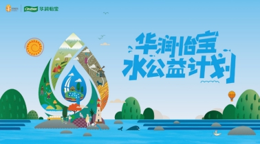 2018华润怡宝水公益计划:构建可持续发展绿色未来