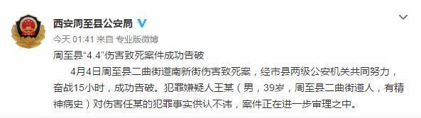 陕西15岁少年被害公安15小时成功抓获嫌疑人