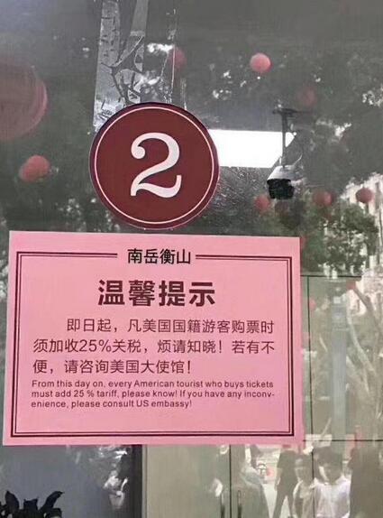 中国一景区规定美国游客购票时须加收25%关税?真相是...赛尔号阳光大地