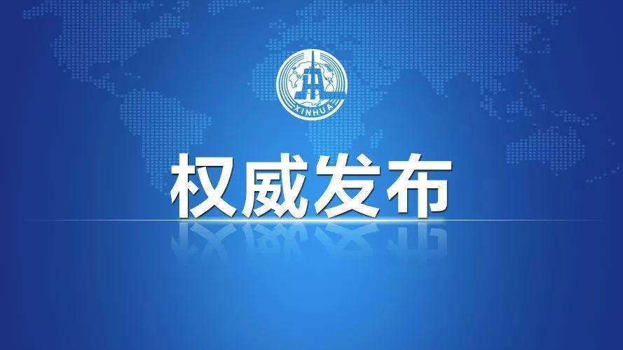 新华社评论员:捍卫国家利益,我们有底气!