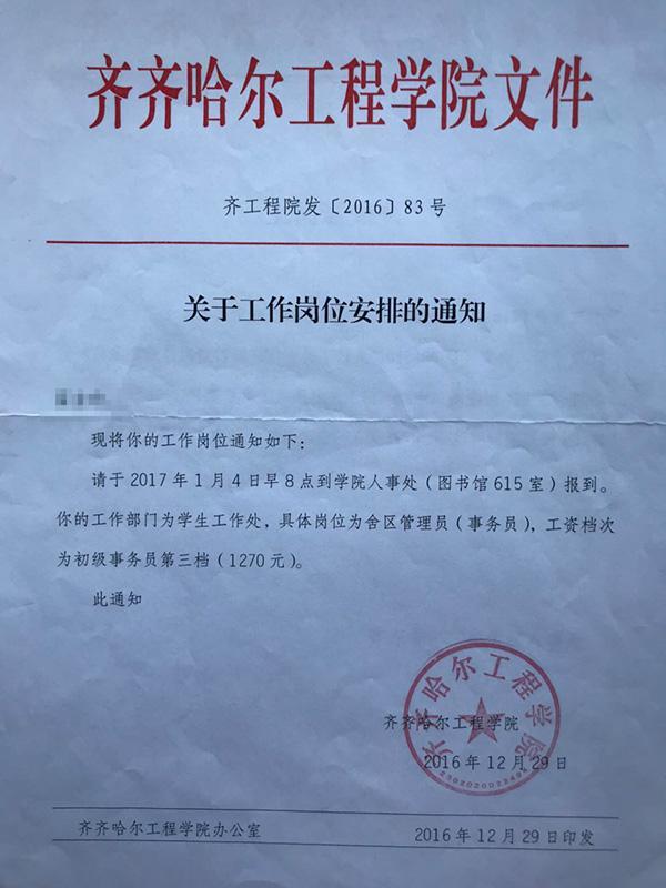 黑龙江一高校在门卫室贴多名前校领导照片,院长:防进校破坏