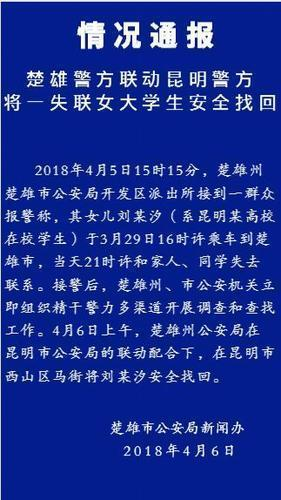 """云南女大学生失联9天后找到 不知自己成""""新闻人物"""""""