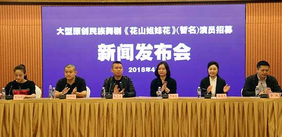 原创民族舞剧《花山姐妹花》新闻发布会在京召开