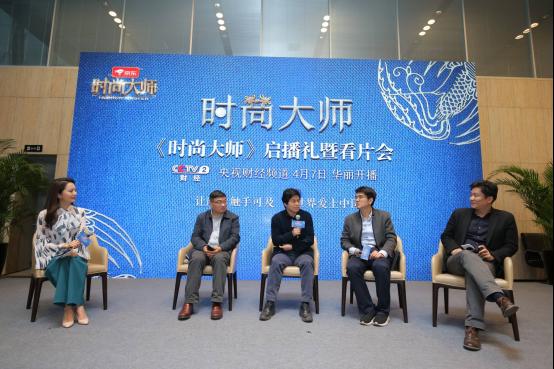 《时尚大师》开播仪式在京举行 ,设计师李坤引爆中国设计
