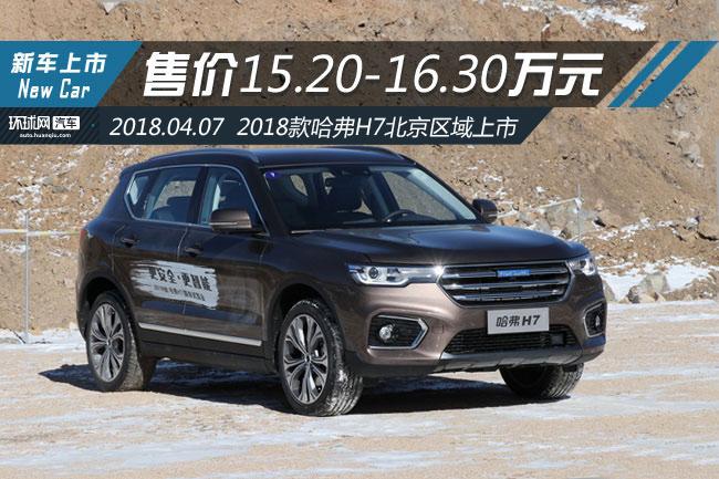 2018款哈弗H7北京區域正式上市 售15.20-16.30萬元