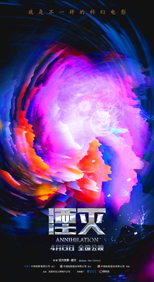 《湮灭》曝颠覆版海报 展现科幻片创作新思路