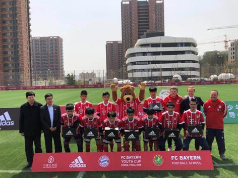 拜仁慕尼黑青年杯中国区决赛落幕 10人将赴安联参加总决赛