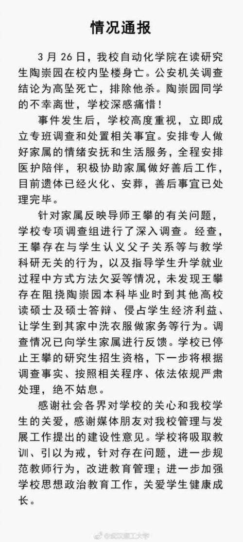 武汉研究生遗体火化:武汉理工大学通报坠亡事件