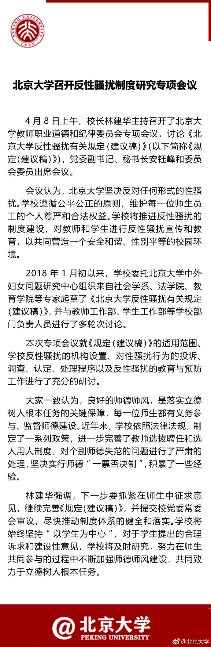 北大召开反性骚扰制度研究会:实行师德一票否决制