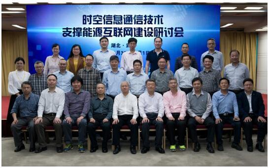 时空信息通信技术支撑能源互联网建设武汉研讨会举行