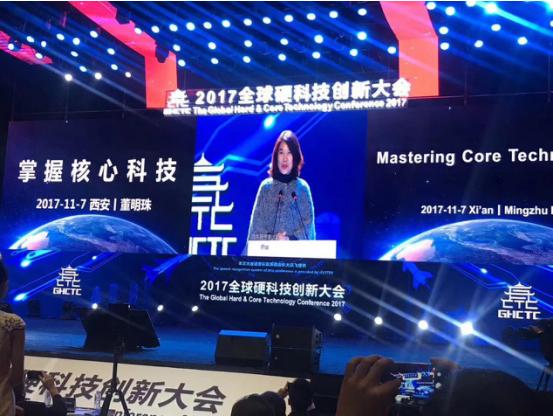 仙童科技CEO杨厚成受邀参加2017全球硬科技创新大会 获省长褒奖