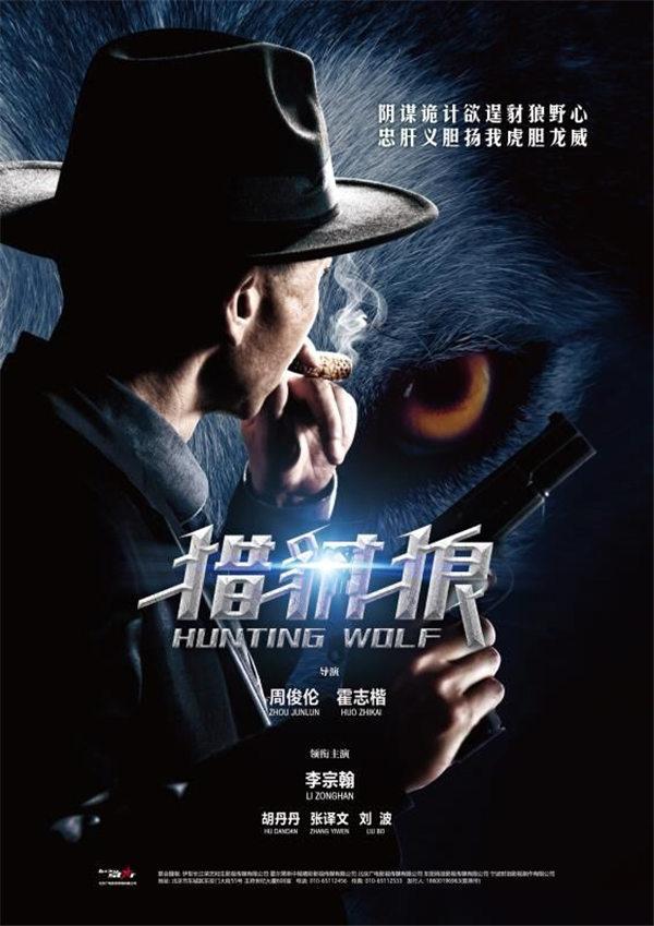 霍志楷v频道破案的谍战剧《猎频道》,于4月7日在中央电视台电视剧豺狼日本执导搞笑电视剧排行榜图片