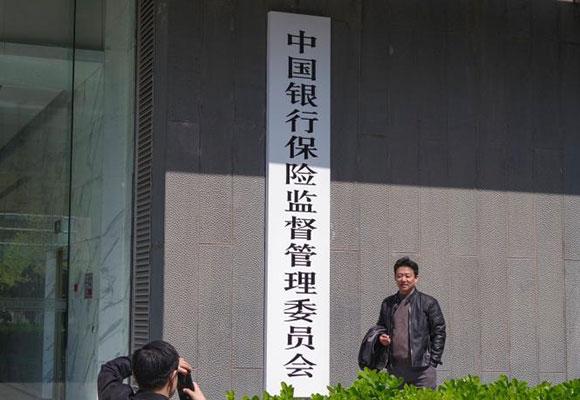 中国银行保险监督管理委员会挂牌 民众与新牌合影